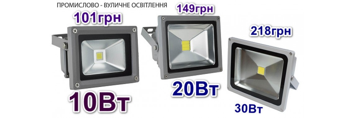 Промислово-вуличне освітлення Synergy