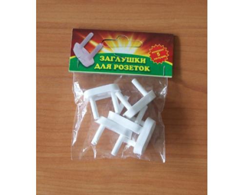 Заглушка для розеток в упаковке по 5 шт